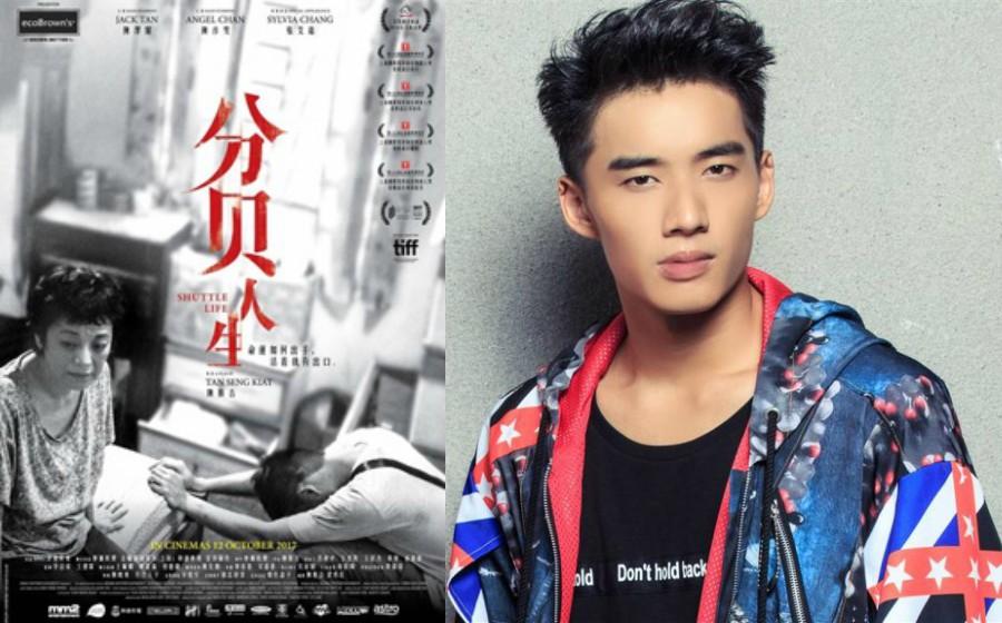 Filem Malaysia Raih 2 Anugerah di Festival Filem Golden Horse 54!