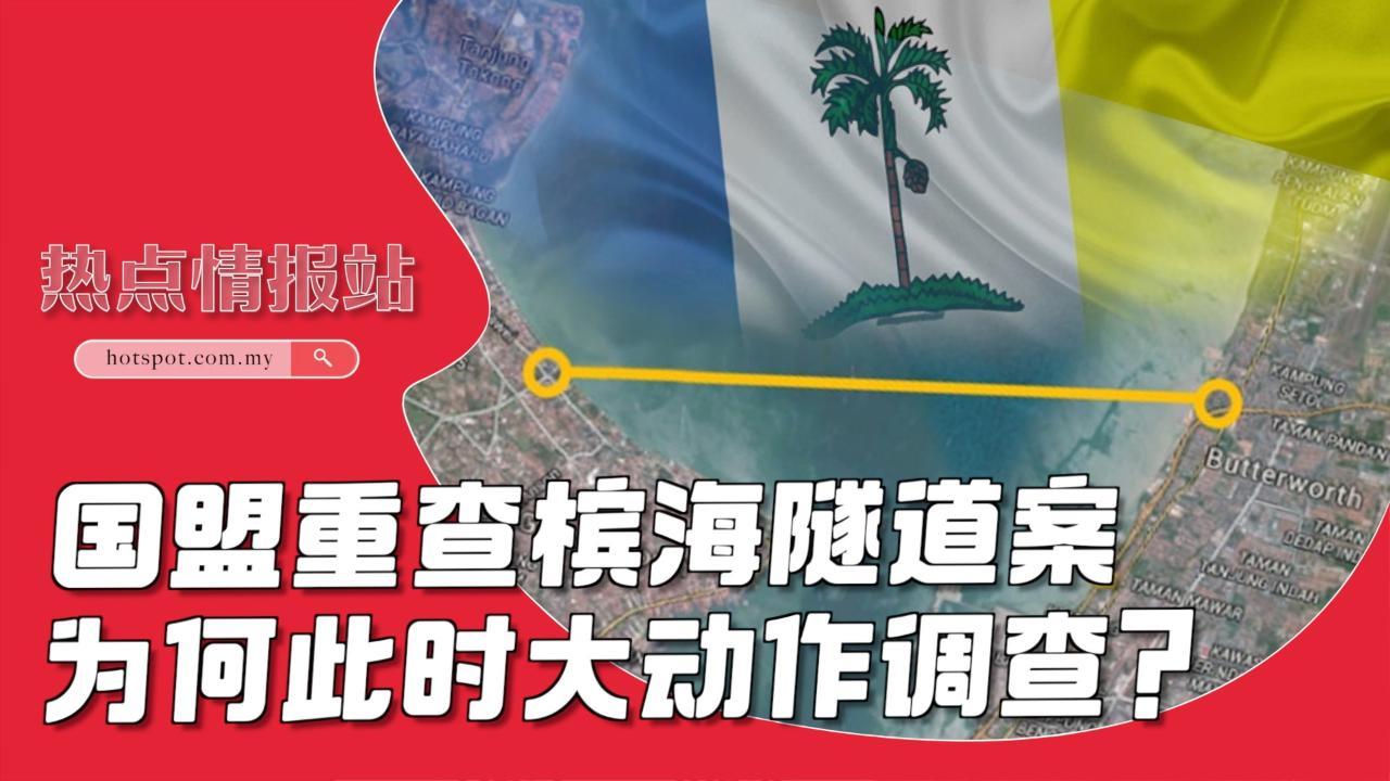 槟城海底隧道案再成焦点 国盟旧案重查为报复希盟?