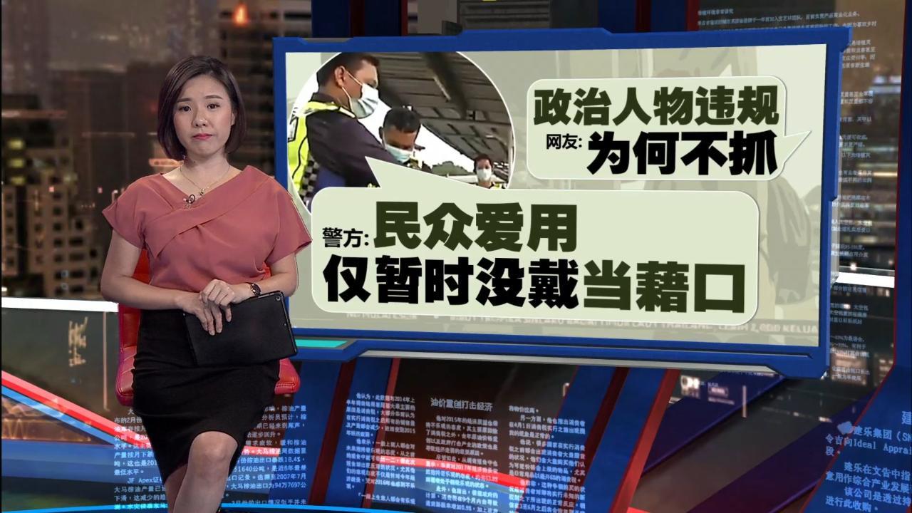 隆市等电动火车   青年被逮脱口罩被罚1千令吉