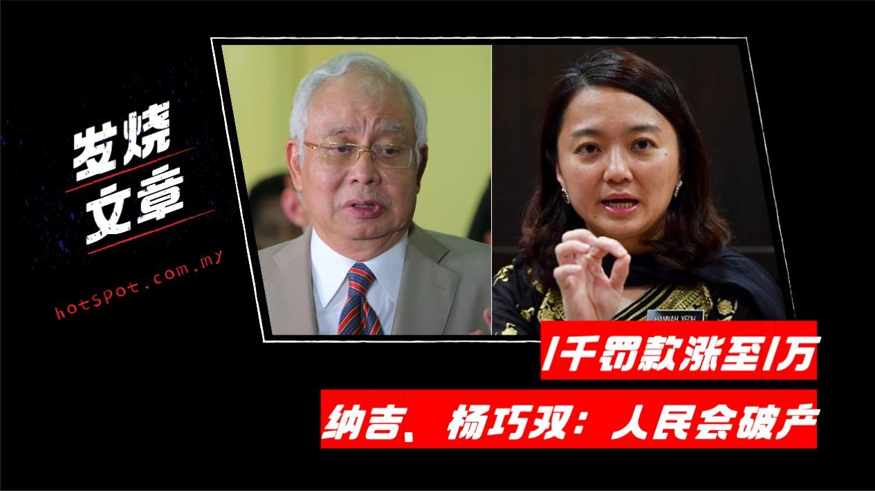 1千罚款涨至1万 纳吉 、杨巧双:人民会破产