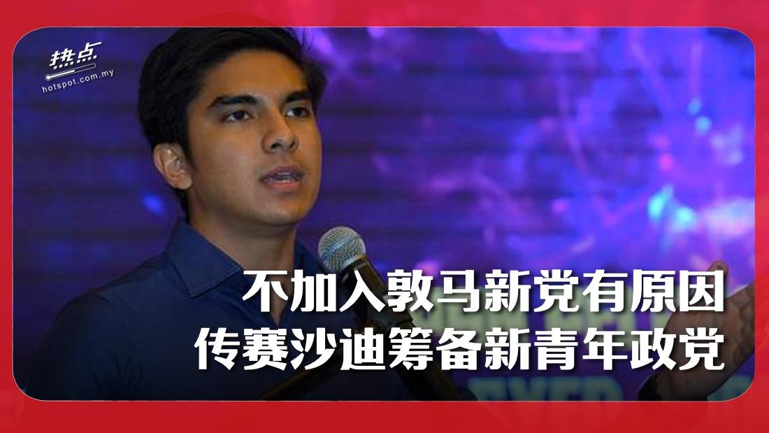 传赛沙迪不加入敦马 是筹备新青年政党?