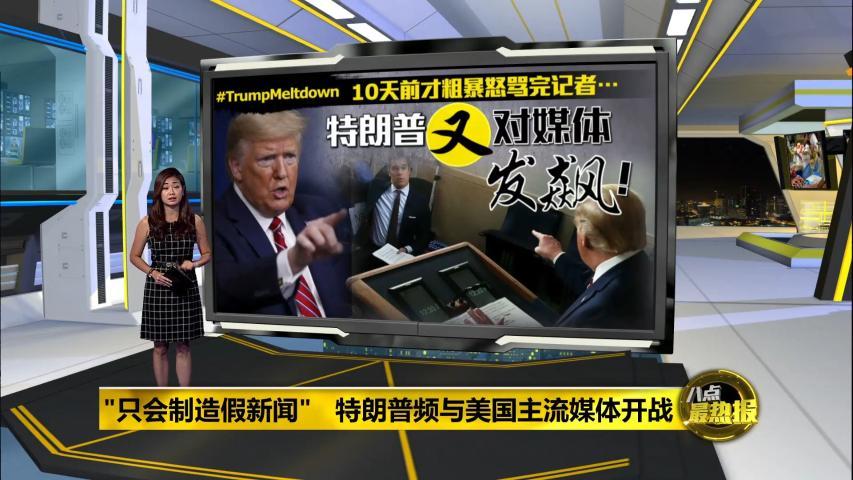 """被问淡化美国疫情   特朗普""""又""""对媒体发飙!"""