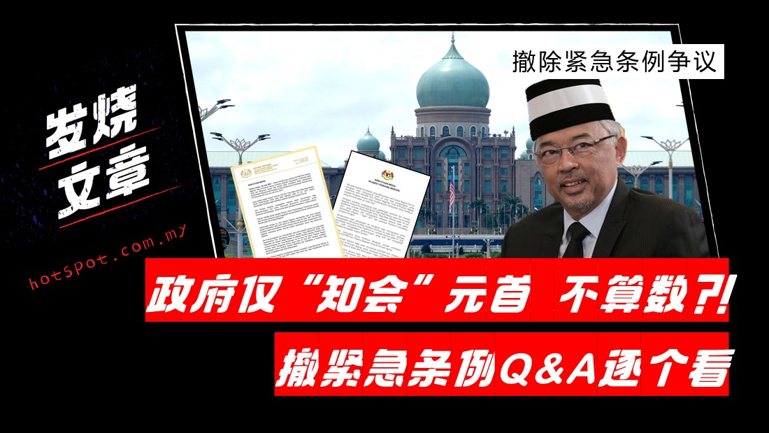 王室内阁闹意见分歧 紧急条例怎么撤才有效?