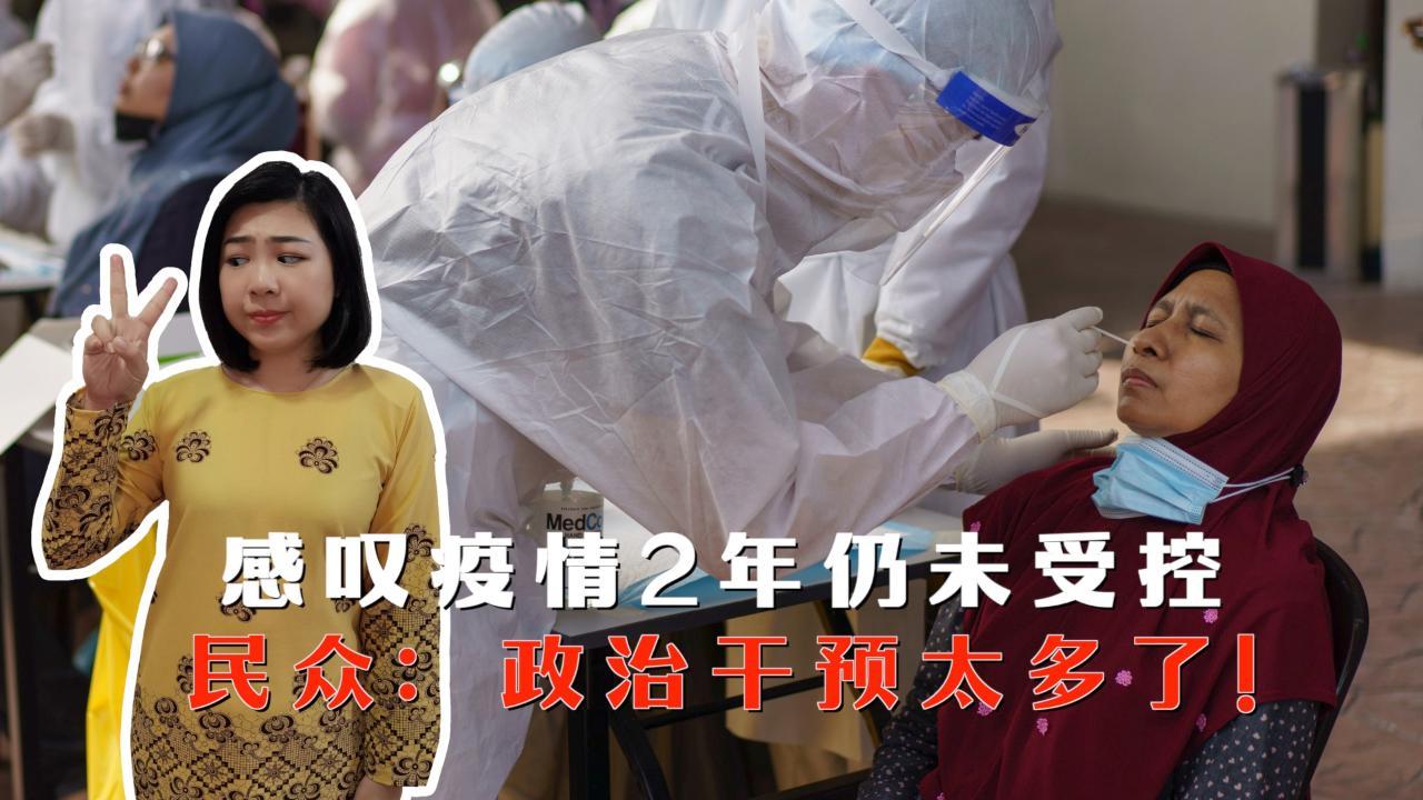 今年开斋节仍不能庆祝  是疫情还是政府的错?