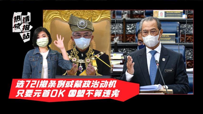 撤紧急条例没宪报很罕见 律师:元首没点头不算!