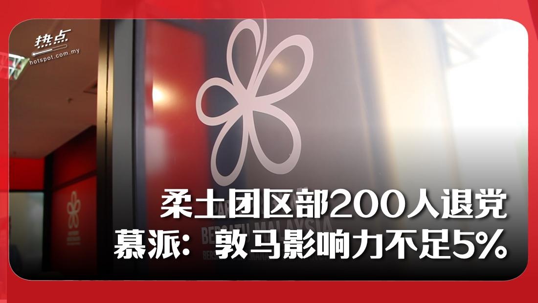 柔土团区部200人退党 慕派:敦马影响力没5%