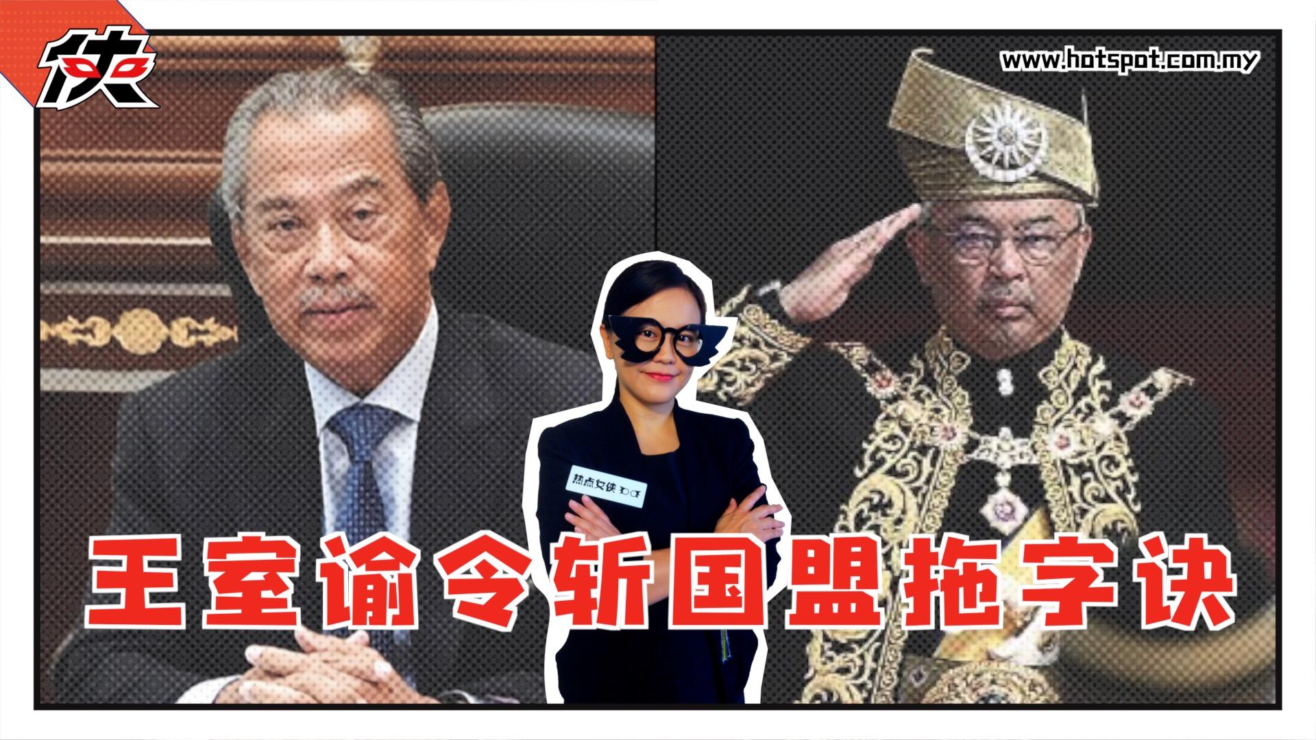 王室谕令情理法兼具 KO朝野议员成大赢家