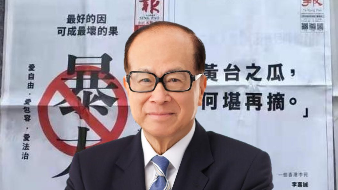 """香港首富李嘉诚登报就""""反送中""""表态"""