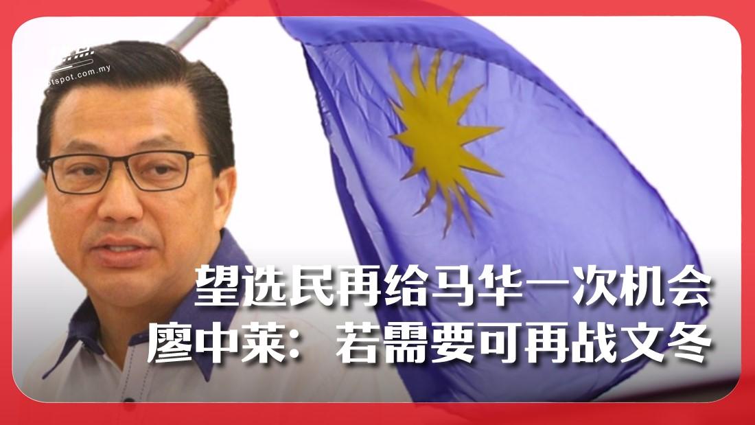 望选民再给马华一次机会 廖中莱:不排除再战文冬