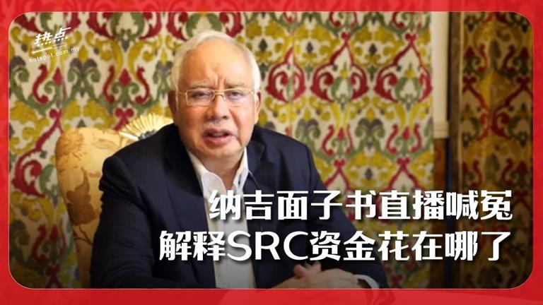 SRC资金都用来做善事 纳吉面子书直播喊冤