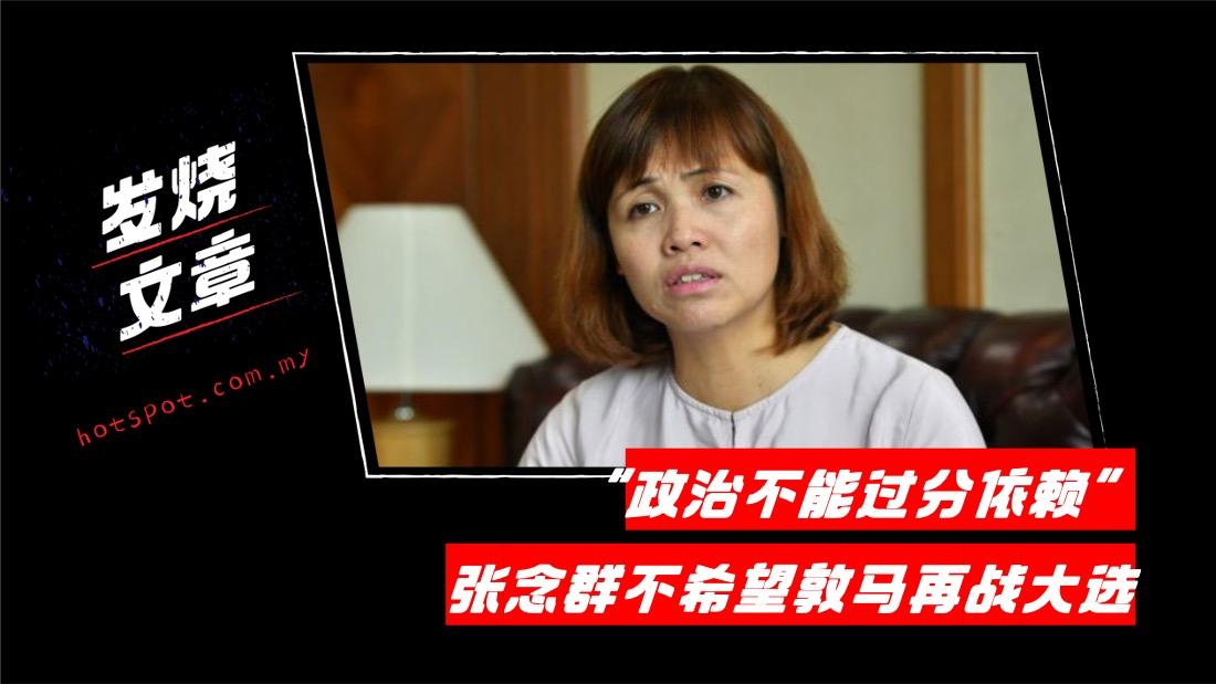 """""""政治不能过分依赖"""" 张念群不希望敦马再战大选"""