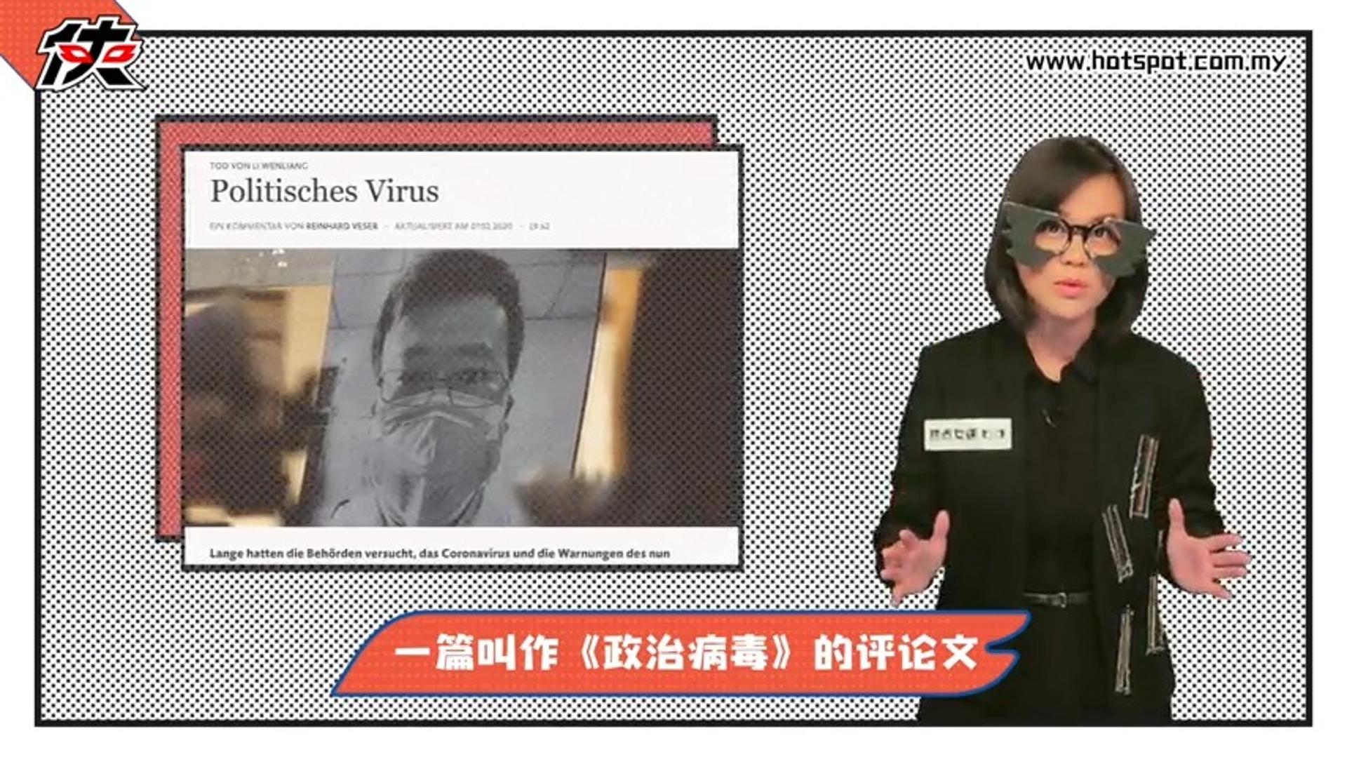 """COVID-19疫情""""突变""""成政治病毒?"""