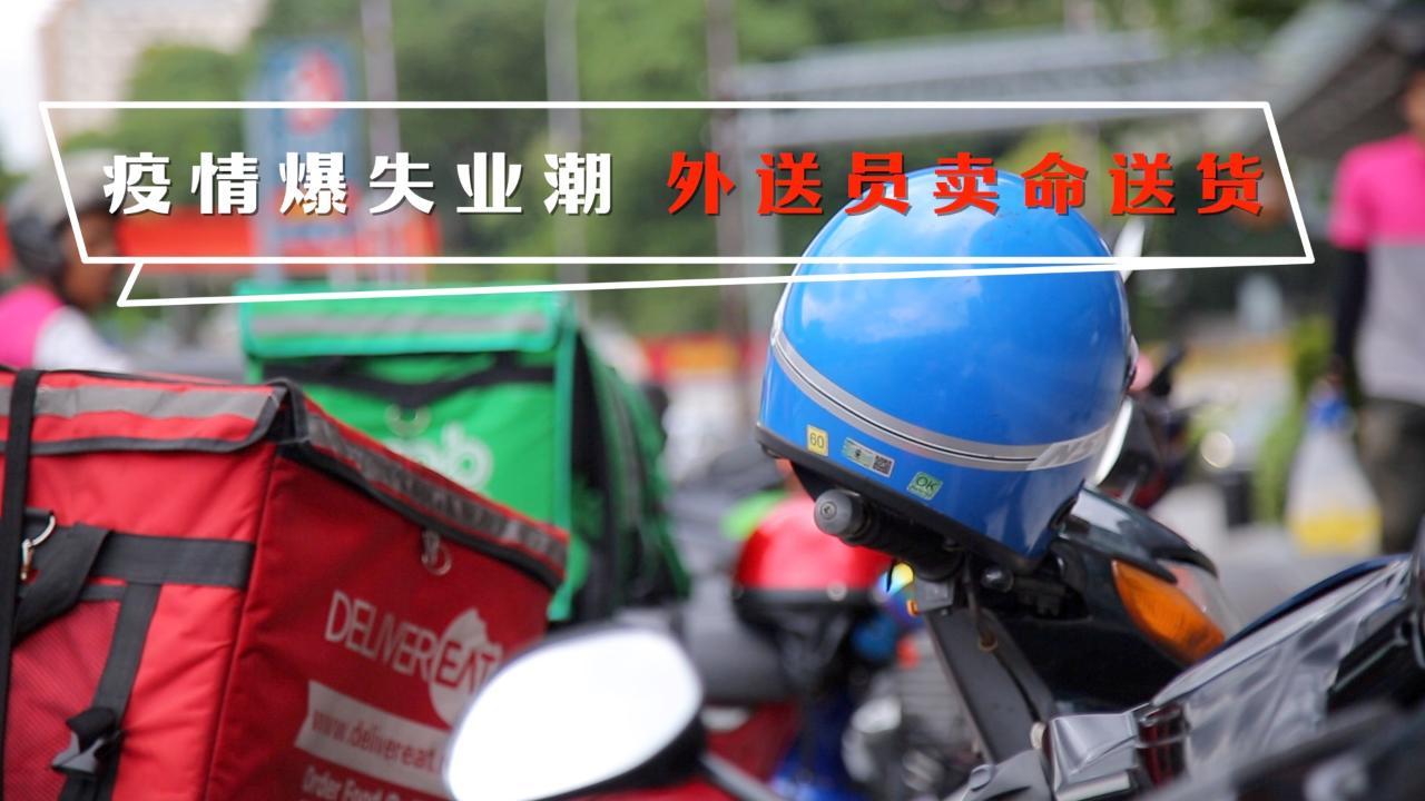 外送员用生命在路上拼搏 业者无法替散工骑士投保