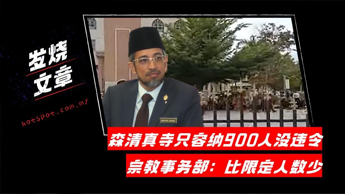 森清真寺只容纳900人 宗教部:比限定人数少