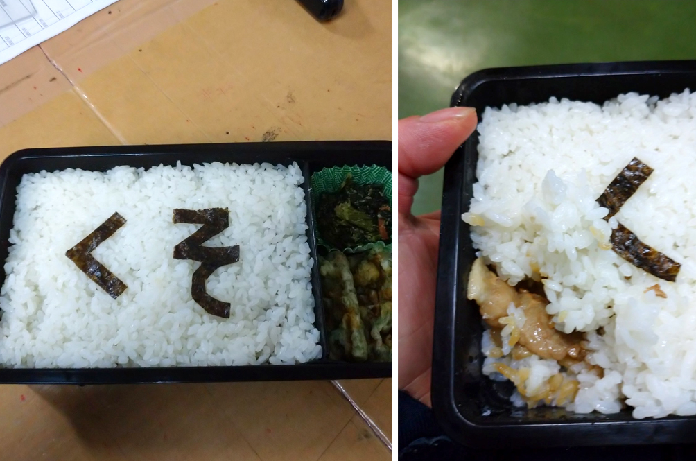 Japanese Man Gets Only White Rice For Lunch After Argument With Wife, But Later Finds Meat Hidden Inside