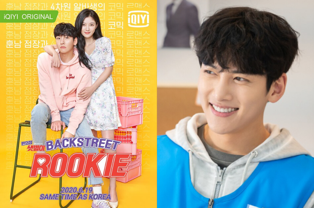 You Can Now Catch 'Backstreet Rookie' On Astro's iQIYI