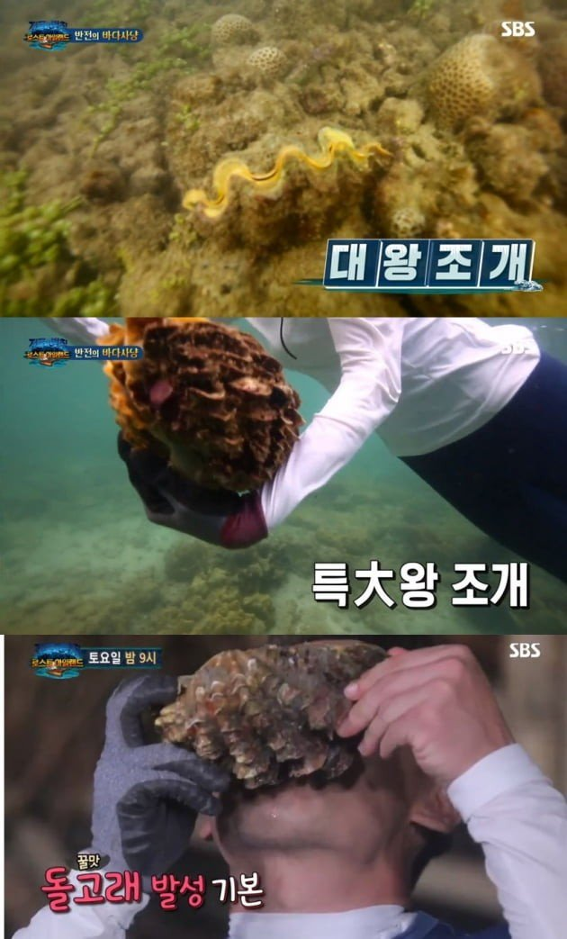 Excerpts from the episode showing  Lee Yeol-eum catching and eating the clams.