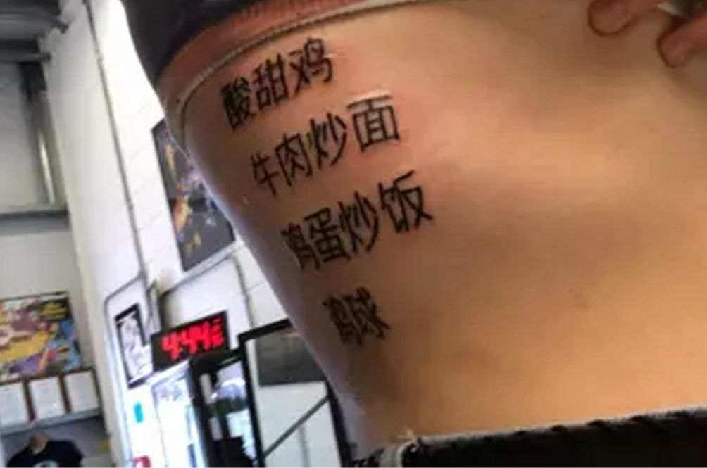 Teen Tattooes Names Of Her Favourite Chinese Food After Taking Mom's Dare