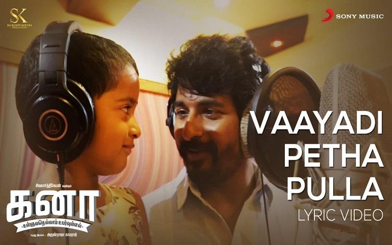 Sivakarthikeyan Sings Duet With His Adorable Daughter Aaradhana