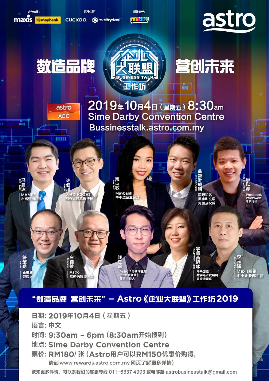 企业大联盟2019.JPG