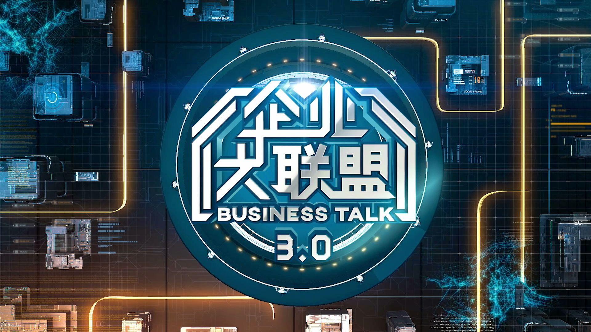 企业大联盟3-0.jpg