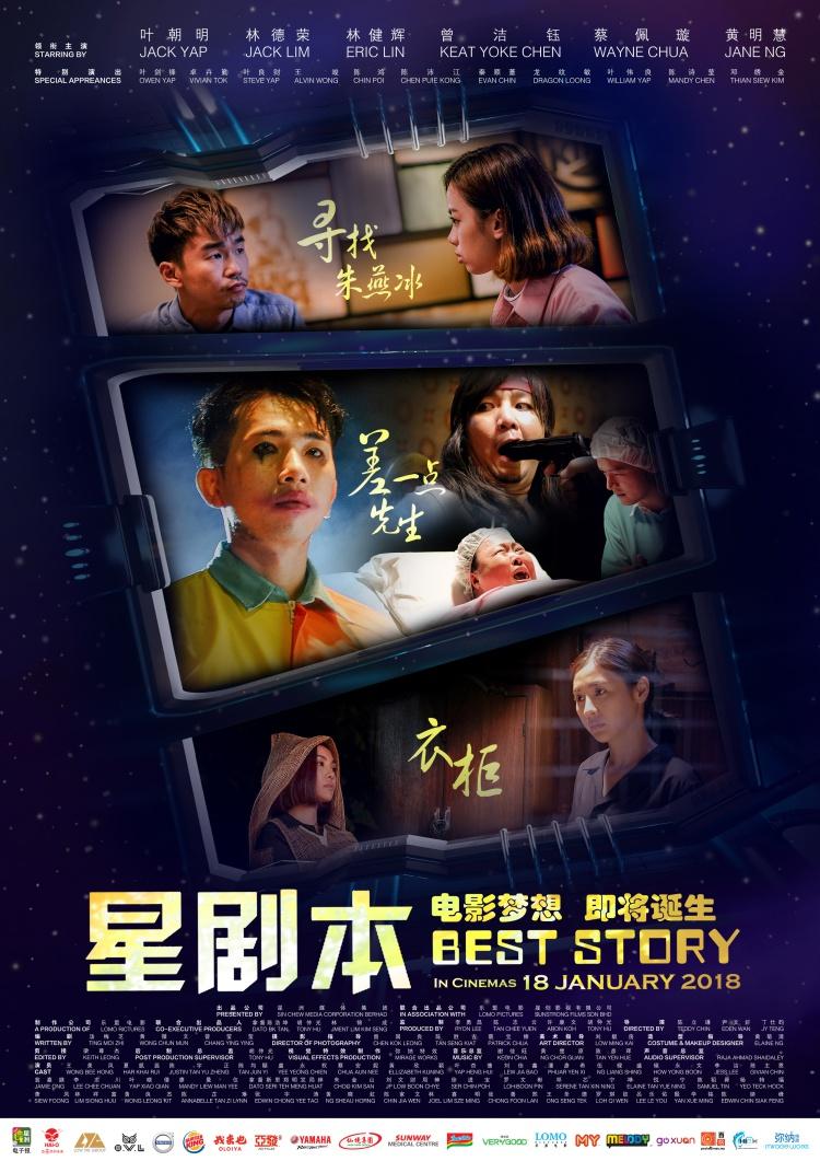 《星剧本》Best-Story-官方电影海报.jpg