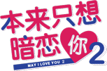 Xuan May I Love You Logo